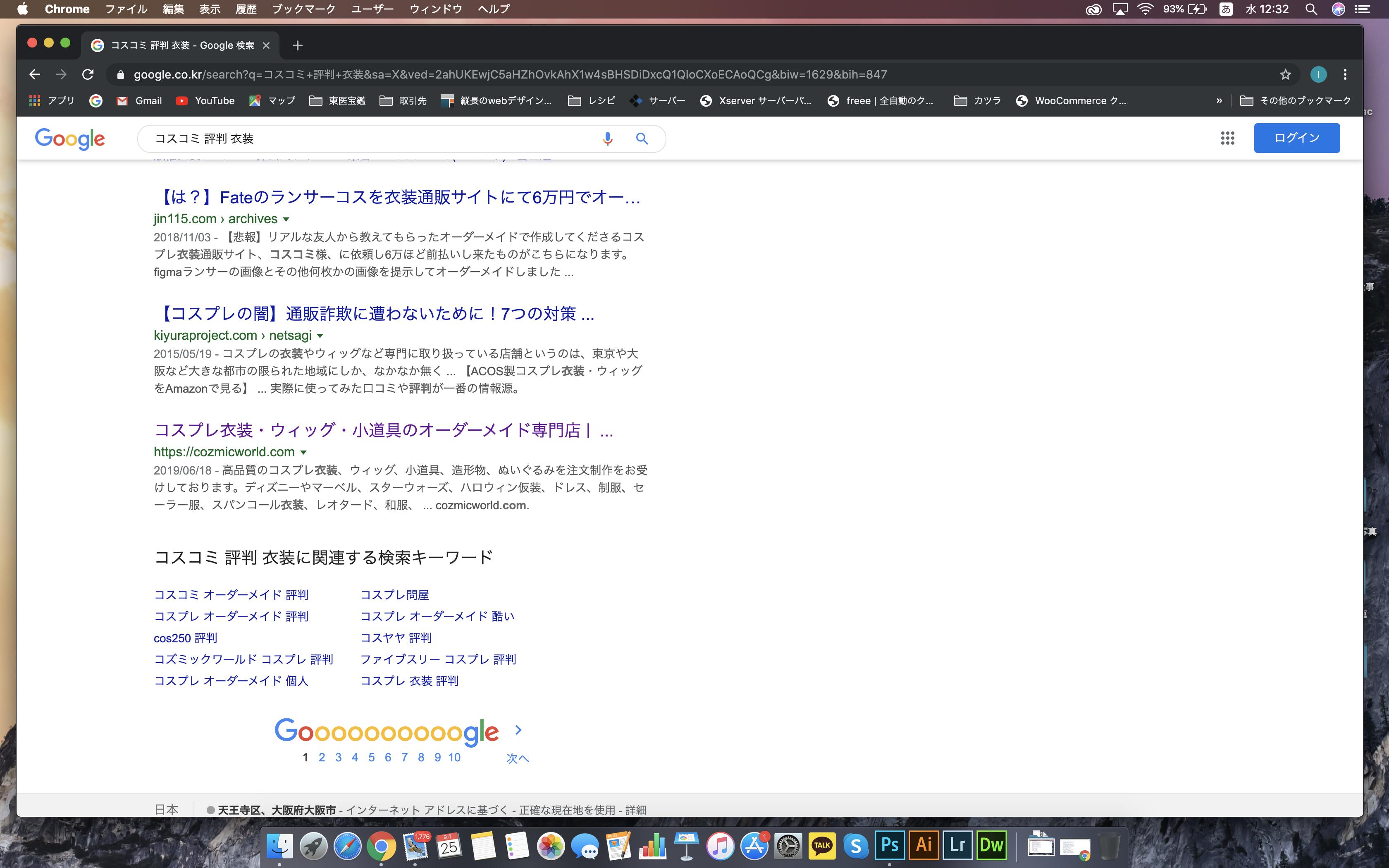 일본 구글 검색 키워드 최적화 seo